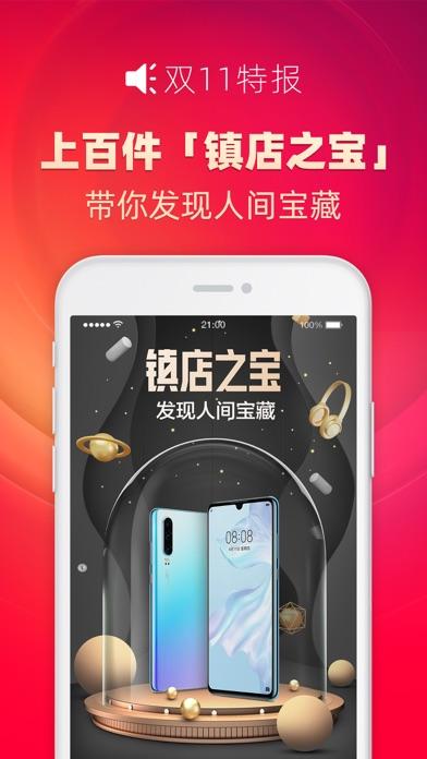 下载 手机天猫-双11全球狂欢节 为 PC