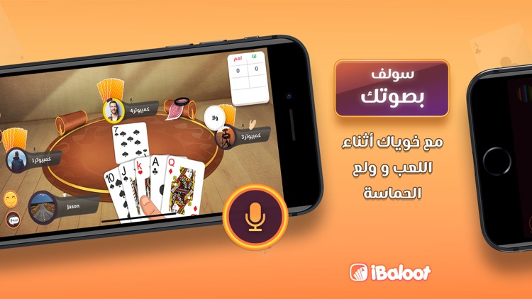 iBaloot - آي بلوت screenshot-1