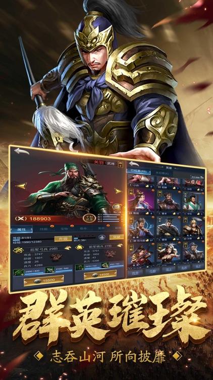 三国志-汉末霸业 screenshot-4