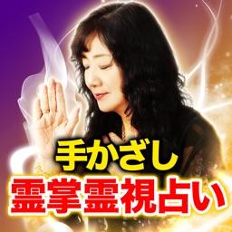 【手かざし霊掌霊視占い】霊能占い師◆九氣