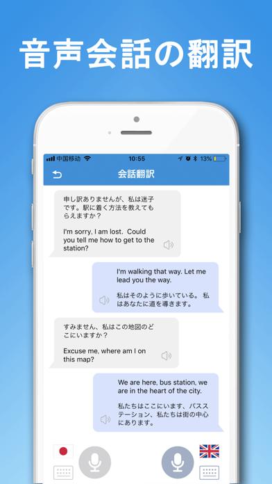 音声翻訳機 - 音声翻訳アプリのおすすめ画像3