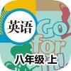 刘老师八年级英语上册人教版点读复读学习软件