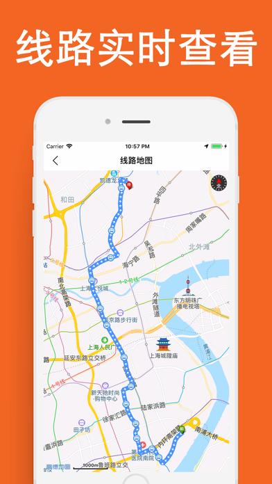 点击获取上海公交-实时精准