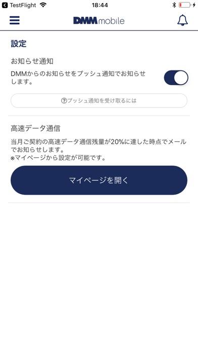 DMM mobileのおすすめ画像4