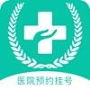 医院预约挂号网-全国三甲医院预约挂号导诊