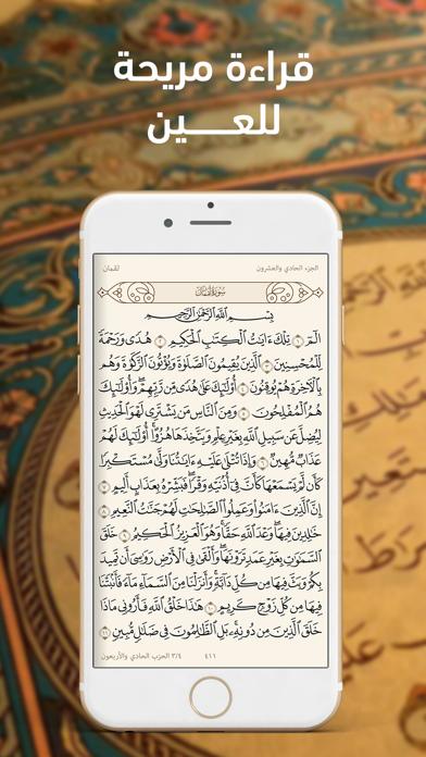 مصحف التلاوة screenshot one