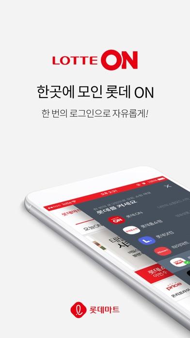 다운로드 롯데 ON - 롯데마트몰 easy & slow life Android 용
