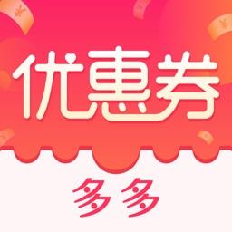 淘宝优惠券-手淘购物领好券【淘客宝贝联盟】