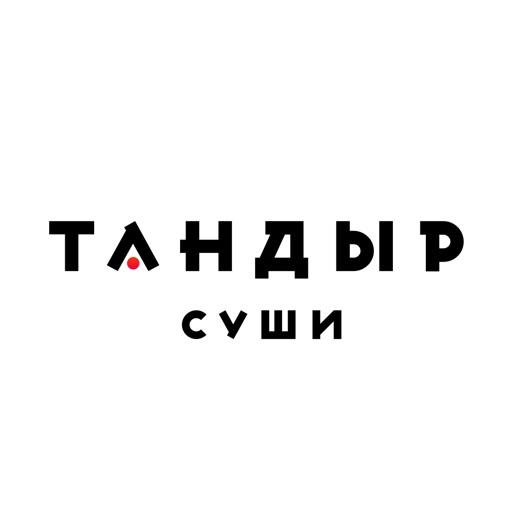 Тандыр. Суши | Могилёв