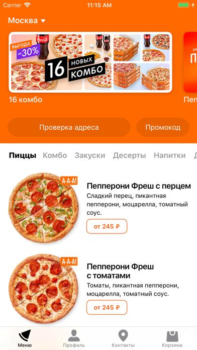 Скачать Додо Пицца. Доставка пиццы для ПК