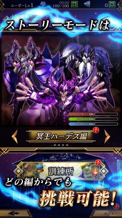 聖闘士星矢 シャイニングソルジャーズ screenshot-5