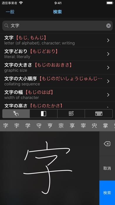 Midori(和英・英和辞典) ScreenShot8