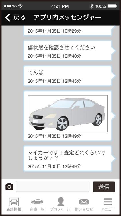 RIN 公式アプリ screenshot-4
