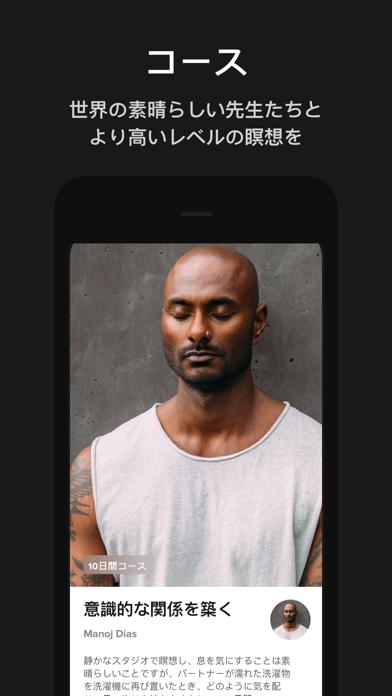 Insight Timer - Meditation Appのおすすめ画像7