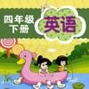 闽教版小学英语 - 四年级英语下册