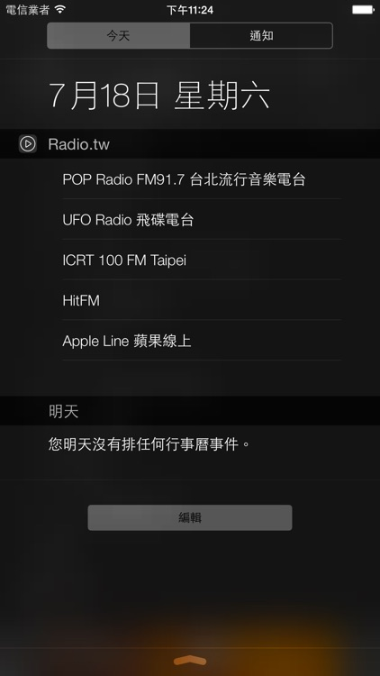 Radio.tw - Taiwan Online Radio screenshot-1