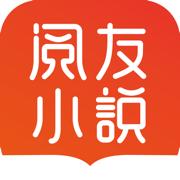 阅友小说-正版最热电子书小说阅读器