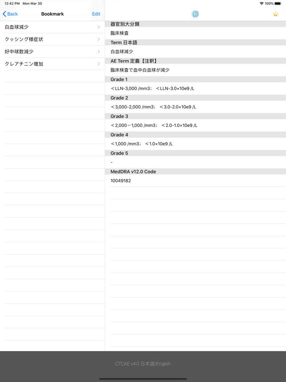 CTCAE v4.0 日本語訳JCOG版 (日/英)のおすすめ画像3
