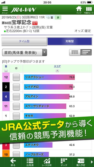 JRA-VAN競馬情報・JRA 競馬ネット投票 ScreenShot2
