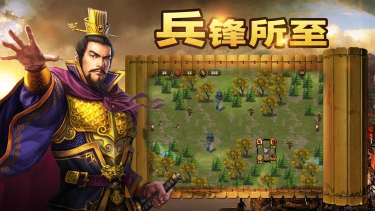 三国志汉末烽火 screenshot-3