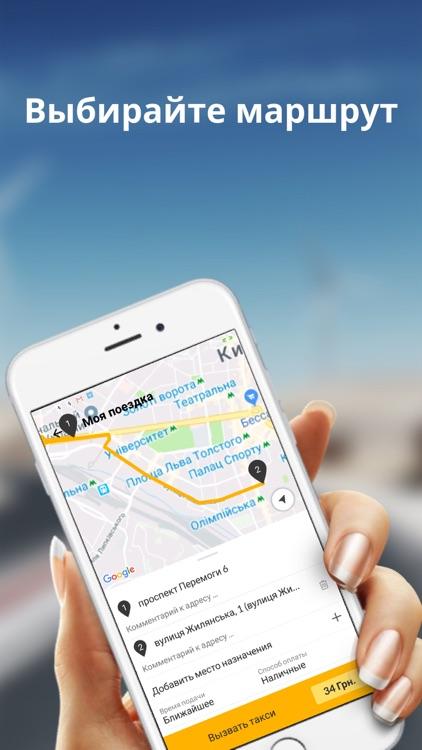 CityDriver-такси онлайн!