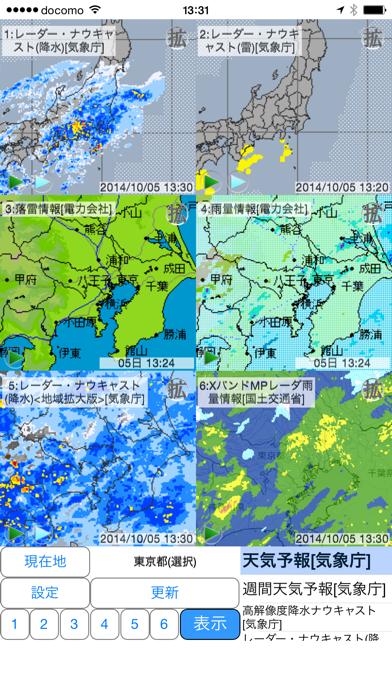周辺便利天気 - 気象庁天気予報レーダーブラウザアプリ -のおすすめ画像1