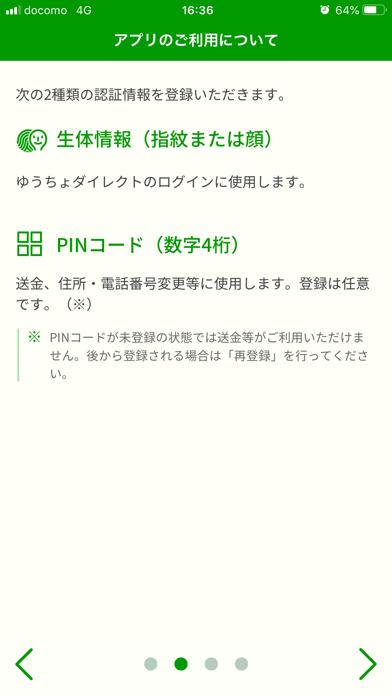 ゆうちょ認証アプリのおすすめ画像3