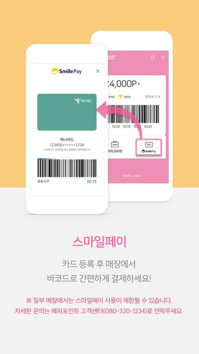 해피포인트카드 for Windows