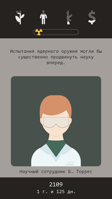 Lapse: Забытое будущее iphone картинки