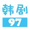 97韩剧网-韩剧TV大全