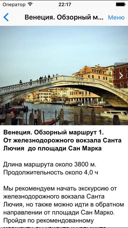 Венеция аудио- путеводитель screenshot-3