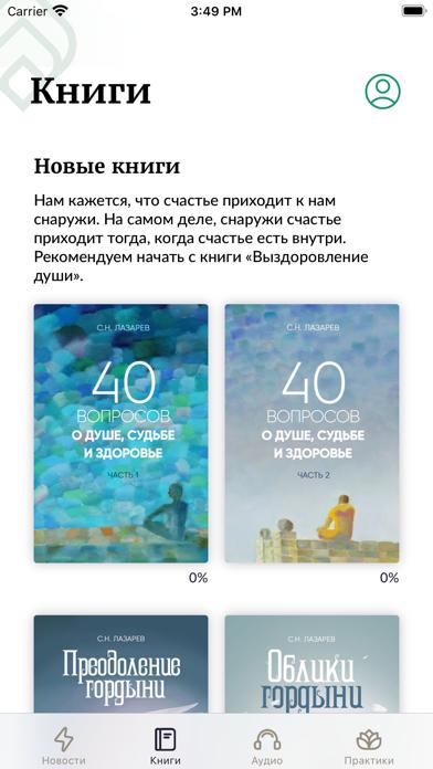 Лазарев Сергей Николаевич Screenshot