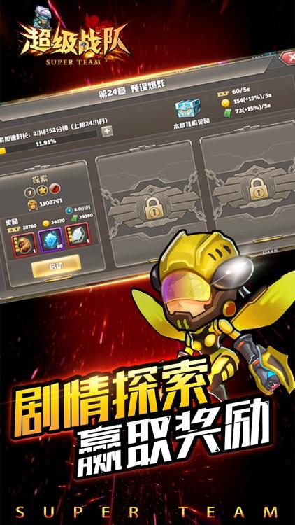 超级战队-热血放置游戏 screenshot-3