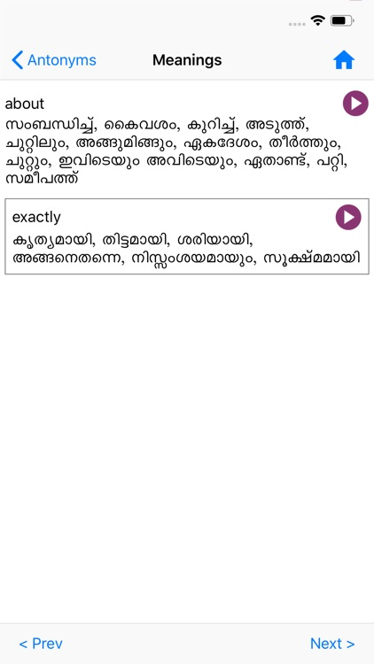 Malayalam Dictionary Pro screenshot-6