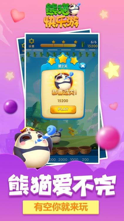 熊猫快乐游 screenshot-4