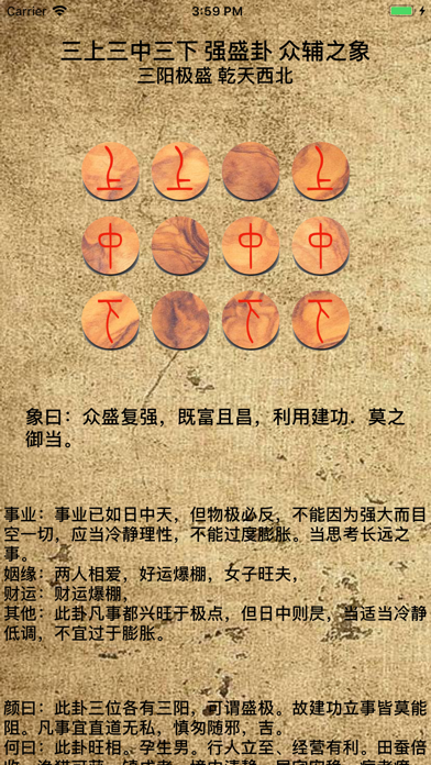 靈棋經 screenshot 2