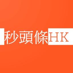 秒頭條HK - 藍黃中立香港新聞
