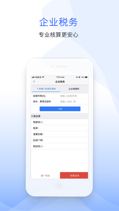 Screenshot for 51财税通-城市税务查询计算器 in United States App Store