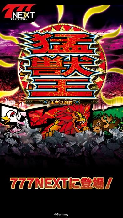 最新スマホゲームの【777NEXT】パチスロ猛獣王 王者の咆哮が配信開始!
