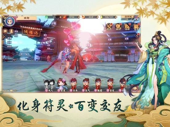 云梦四时歌-国际版 screenshot 12