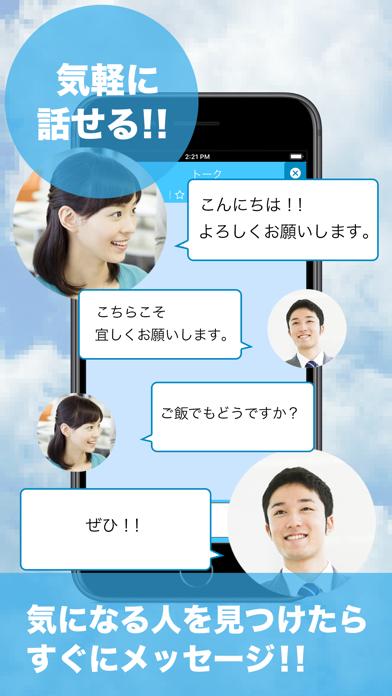 遊びトーーク!!友達募集用チャットアプリ ScreenShot1