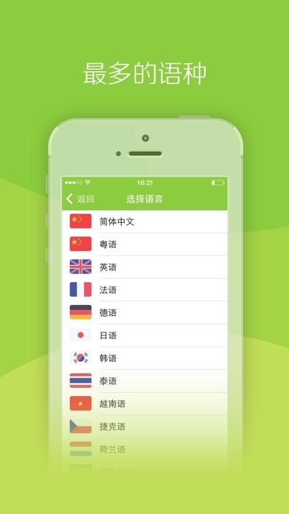 翻译官--出国必备 screenshot-3