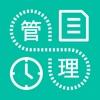 デジタルタイムカード 管理アプリ - iPhoneアプリ