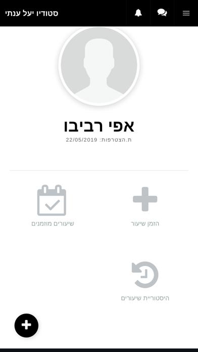 יעל ענתי Screenshot