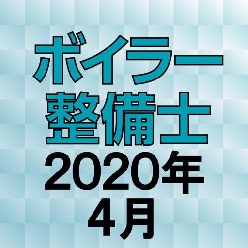 ボイラー整備士 2020年4月