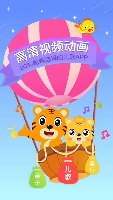贝乐虎儿歌-宝宝爱看的儿童故事和早教儿歌のおすすめ画像1