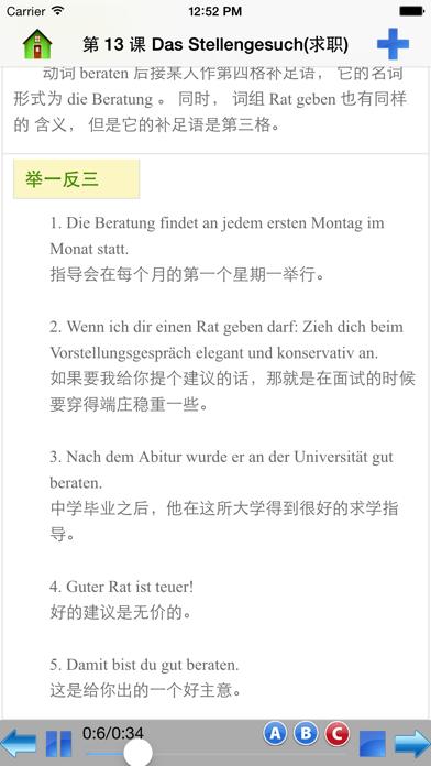 德语300句有声完整版 screenshot three