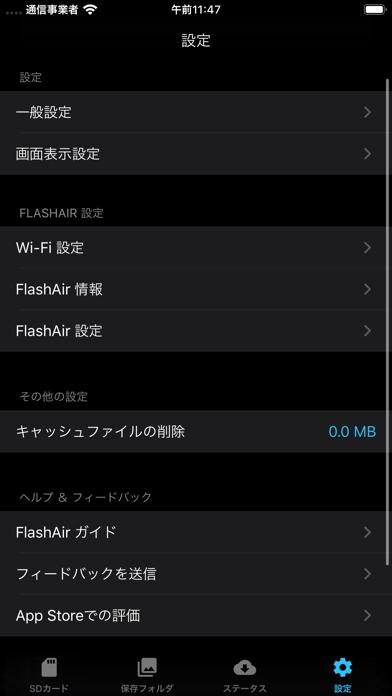 FAir for FlashAirのおすすめ画像5