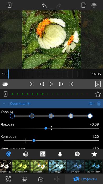 Скриншот №3 к LumaFX