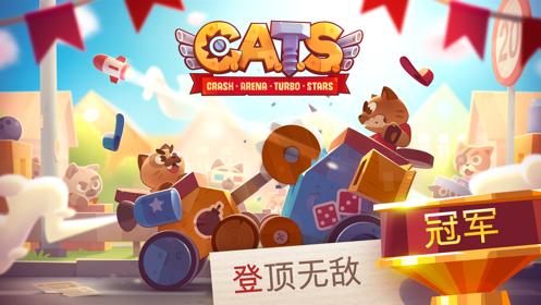 CATS - 喵星大作战 App 截图
